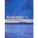 【旧书二手书8成新】英语报刊选读-语言文化类 张卫平 毕玉玲 外语教学与研究出版社 9787560