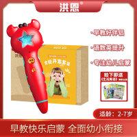 【满299减130】洪恩儿童玩具点读笔TTP318/16G婴幼套餐婴幼儿童启蒙益智早教学习点读机