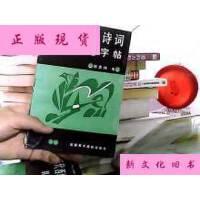 【二手旧书9成新】历代西域诗词钢笔字帖 /刘志伟 新疆美术摄影