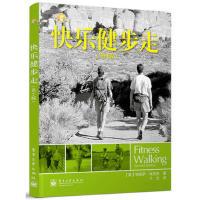 【二手书8成新】快乐健步走(第2版 (美)埃克努 电子工业出版社