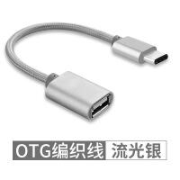 华为手机连接U盘数据线otg转换器0tg与type-c转接头otc通用usb3.0 其他