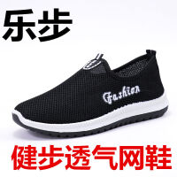春夏季老北京布鞋透气运动时尚休闲防滑男单鞋健步网鞋