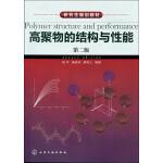 高聚物的结构与性能(陈平)(第二版)
