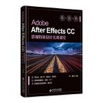 Adobe After Effects CC影视特效设计实训课堂