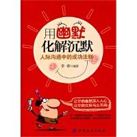 【旧书二手书8成新】用幽默化解沉默 李睿 中国纺织出版社 9787506474870