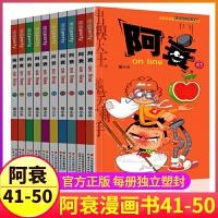 阿衰41-50-51-55(15册)儿童漫画书籍7-9-10-12岁爆笑校园搞笑故事书 初中小学生阿帅啊衰漫画书 爆笑
