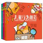 儿童行为规范系列全套3册儿童行为规范家庭 社会 学校 适合儿童行为习惯培养绘本睡前故事书3-6-9周岁绘本阅读 指定硬