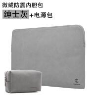 内胆包适用联想华为小米苹果笔记本macbook13.3电脑包12保护套iPad荣耀pro15.6寸1 +电源包