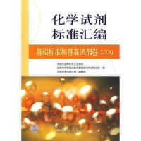 [二手旧书九成新] 化学试剂标准汇编 基础标准和基准试剂卷 2009 中国石油和化学工业协会,全国这标准化技术委员会化