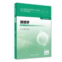 【二手旧书8成新】眼镜学(第3版) 瞿佳,陈浩 9787117247375 人民卫生出版社