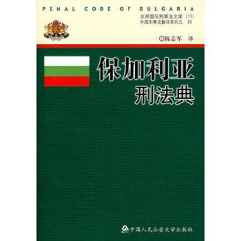 保加利亚刑法典