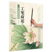 新编养心斋描摹画谱-工笔荷花(2)