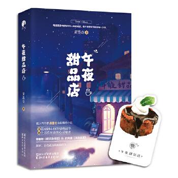 午夜甜品店(pdf+txt+epub+azw3+mobi电子书在线阅读下载)
