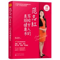 正版 范志红写给女人的美丽健康书 女性养生书籍 减肥书籍 女人皮肤保养参考书 养生保健书籍 女性健康养生宝典