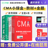 【官方现货】CMA小绿盒4本2021年cma美国管理会计师考试辅导教材PART1+2战略财务管理财务规划绩效与分析考点金