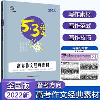 2020版高考作文经典素材全国版 5年高考3年模拟语文专项突破系列高中语文作文素材高一高二高三作文提优练习册