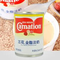 雀巢三花全脂淡奶410g铁罐淡炼乳冲调奶茶咖啡奶昔 烘焙原料奶油