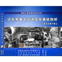 官方正版 2019年新版 近年来重大交通安全事故剖析 交通安全重于泰山 2DVD