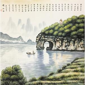黄永玉《山水》著名画家