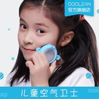 COCLEAN随身智能空气净化器 儿童独立版 嘻哈猴