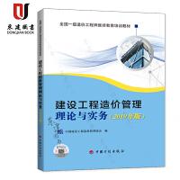 2019全国一级造价工程继续教育培训教材建设工程造价管理理论与实务(2019版)