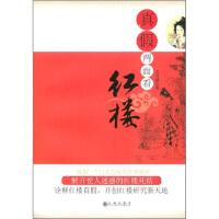【收藏品旧书】真假两面看红楼 刘同顺九州出版社 9787510811982