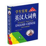 2013 学生实用英汉大词典(第5版)
