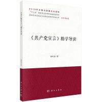 《共产党宣言》精学导读