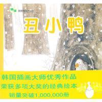 封面有磨痕-韩国插画师童话手绘本:丑小鸭 安徒生 9787504855510 农村读物出版社 枫林苑图书专营店