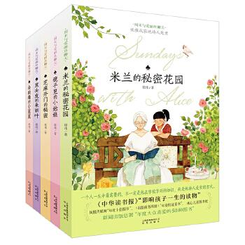米兰的秘密花园 与爱丽丝聊天套装全5册 儿童书籍 6-12周岁 儿童文学课外书8