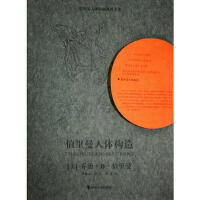 【二手书8成新】伯里曼人体绘画教程全集--伯里曼人体构造 乔治・B・伯里曼 湖南美术出版社