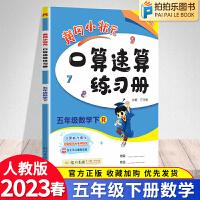 黄冈小状元口算速算练习册五年级下册人教版