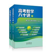 北京出版集团:高考数学八十讲
