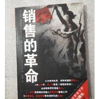 【二手9成新】【正版现货】销售的革命9787300103327尼尔・雷克汉姆 / 中国人民大学出版