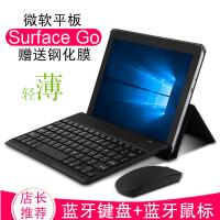 【送钢化膜】蓝牙键盘微软Surface GO键盘保护套10英寸二合一平板电脑笔记本键盘皮 +蓝牙鼠标