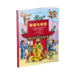 宰相与侠客――你可能喜欢或厌恶的古代中国的100种职业
