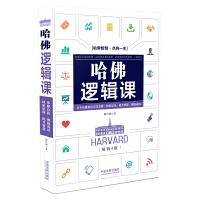 哈佛逻辑课:畅销4版