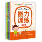 小学入学必备能力训练(全6册)