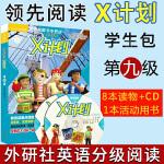阅读X计划9学生包 第九级 外研社英语分级读物 王蔷 主编 英语读物