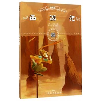 西游记(辞海版扫码畅听版)/小学生新课标必读文库