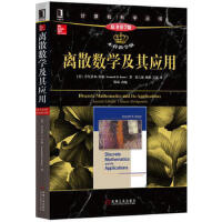 【二手旧书8成新】离散数学及其应用(原书第7版 本科教学版) [美] 肯尼思H.罗森 9787111555391 机械