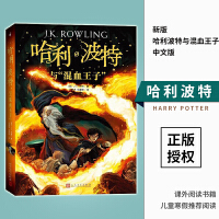 """人民文学:哈利・波特与""""混血王子"""" [7-10岁]"""