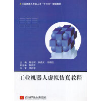 工业机器人虚拟仿真教程(十三五)