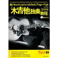 木吉他独奏教程:指弹篇 蒋志军 编著 9787540440879 湖南文艺出版社 正版图书