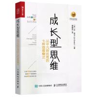 成长型思维 从平凡到优秀的七种思维模式 励志自我实现 成功励志的思维方式书籍 励志书籍