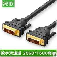 绿联 DV101DVI线24+1电脑显示器dvi-d双通道连转接线5/10/15/30米