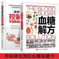 正版 这本书能让你控制血糖+血糖解方 套装两册了解血糖与疾病之间的关系 降低血糖预防并发症的康复保健书糖尿病患者饮食宜