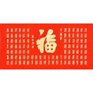 中国书法家协会广西分会理事叶圣兴《百福图》GSF0412