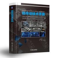 链传动技术手册 链条产品设计 链条制造工艺 链条材料及热处理工艺 链条制造与检测试验 机械工程链传动工程技术书籍 978