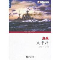 海洋与军事系列丛书-血战太平洋